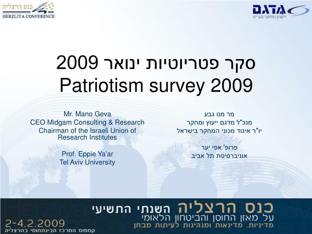 2009 patriotism survey 2009 l.
