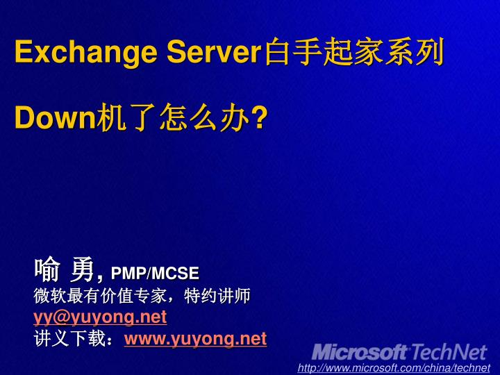 exchange server down n.